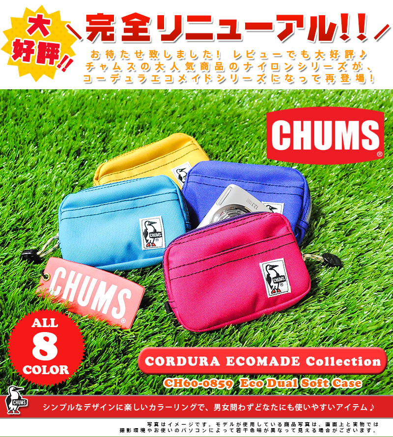 CHUMS(チャムス)のデジカメケース