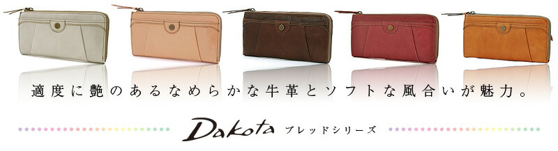 Dakota( Dakota)Long wallet