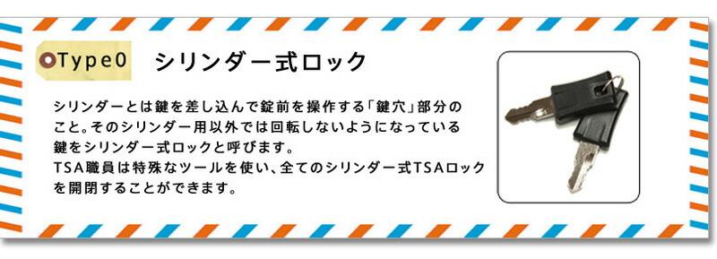 TSAロック種類