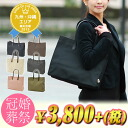 Formal! A big success in the formal scene IL FAIT BEAU ( イルフェボウ ) ( A10012 ) horizontal tote bag A10022 women's store