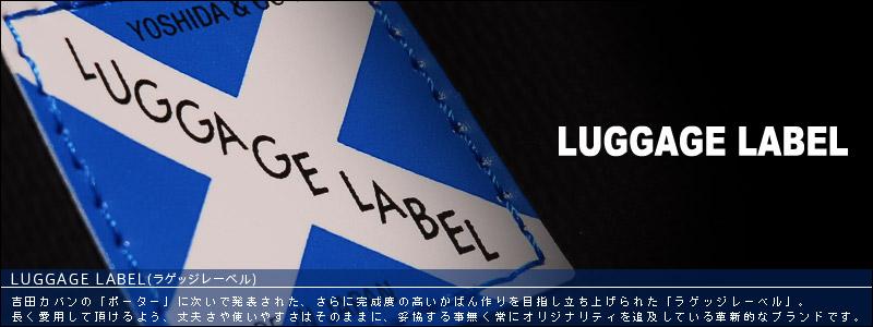 吉田カバン「ラゲッジレーベル」の分類ページ