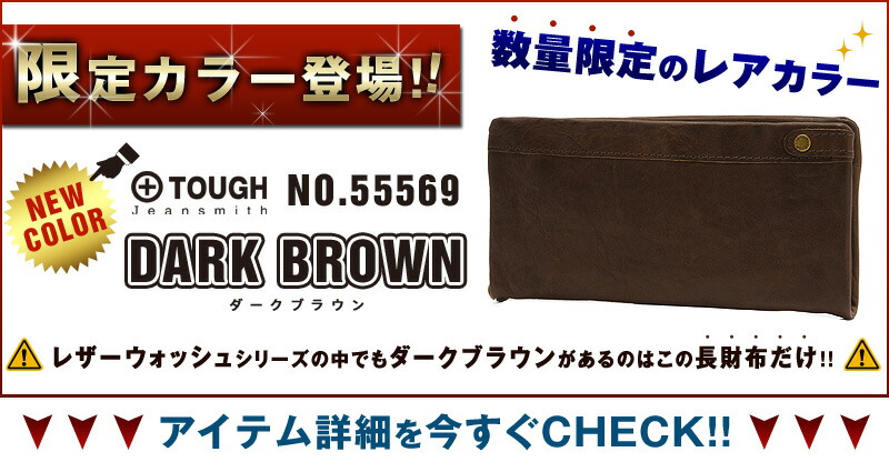 Long wallet of TOUGH( tough)