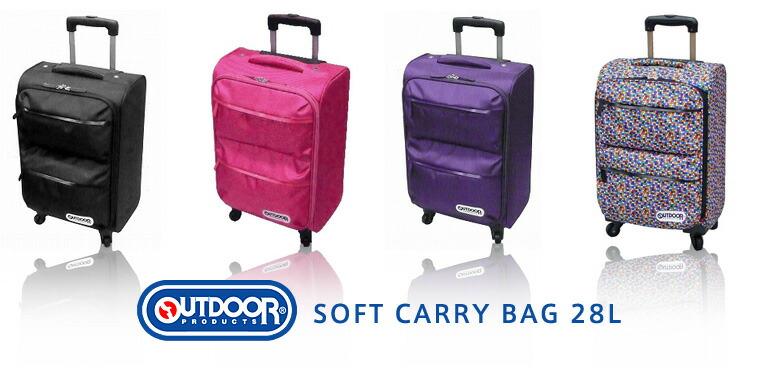 スーツケース キャリーケース ソフトキャリー 旅行かばん