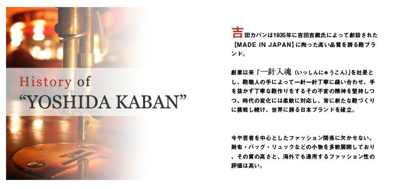 吉田カバンは一針入魂を社是としています