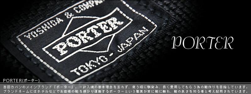 吉田カバンのメインブランド「ポーター」の分類ページ