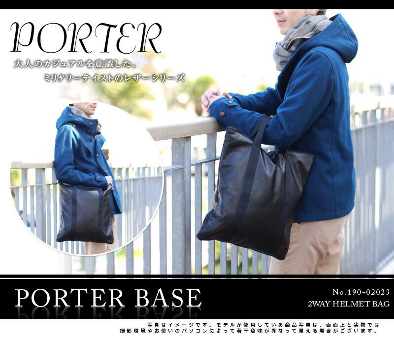 PORTER(ポーター)のヘルメットバッグ トート ショルダー