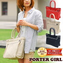Porter girl PORTER GIRL! Tote bag (M) 667-09469 at most men's women's shop sale!