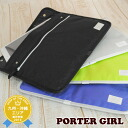 ★★ porter girl PORTER GIRL in the summer latest the spring of 2014! Document case document sleeve (L) 699-05542 Lady's waterproofing [mail order] Porter Rakuten