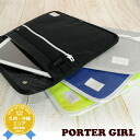 ★★ porter girl PORTER GIRL in the summer latest the spring of 2014! Document case document sleeve (S) 699-05543 Lady's waterproofing porter Rakuten
