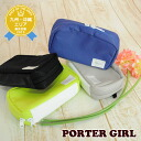 ★★ porter girl PORTER GIRL in the summer latest the spring of 2014! Porch 699-05545 lady's multi-case bag in bag makeup porch waterproofing porter Rakuten