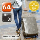 In the review report presents ♪ suitcase protein 02143 ProtecA 64L carry case carry bag travel bag travel Ace Ace medium light-weight hard fashion made in Japan carry