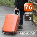 Gift tax return review ♪ protein ProtecA 02144 76L 1 week ~ 10 nights suitcase carry case carrying bag travel bag Ace Ace large hard carry as long-term travel Japan made lightweight RCP