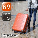Suitcase hard travel bag lightweight TSA lock with protein ProtecA made in Japan hard carry long term travel trip carry 02145 bag carry case
