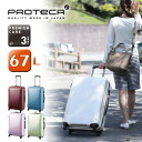 Presented in the review. Shinoda Mariko's CM cast ★ suitcase protein ProtecA02214 carry case carry bag long travel travel ultra light travel Ace Ace hard carry 72L large points 10 times / correspondence / RCP