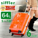 Suitcase hard carry case! Sifre Siffler (64 L) b 1132t-62 mens ladies [store] we up in sale!