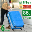 Suitcase hard carry case! Sifre Siffler (86 L) b 1132t-68 mens ladies [store] we up in sale!
