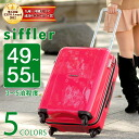 Suitcase carry case hardware! シフレ Siffler (49-55L) b1263t-55 men gap Dis simple pretty school excursion business trip hardware Carrey