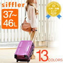 Aragaki YUI's use in drama ♪ suitcase carry case hard travel bag! Sifre Siffler (37-46 L) b 1257t-50 Womens mens hard
