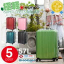 A suitcase carry hardware trip! Sanko bag sunco 57L [SUPER LIGHTS Mg EX] smge-57 men gap Dis light weight business trip long-term trip family vacation [mail order]