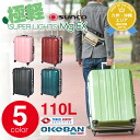 A suitcase carry hardware trip! Business trip to Sanko bag sunco 110L [SUPER LIGHTS Mg EX] smge-73 men gap Dis long-term trip family vacation light weight [mail order]