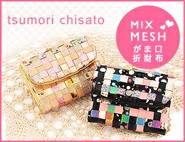 wallet Chisato Tsumori