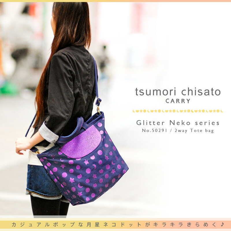 tsumori chisato(�ĥ�������)��2WAY�ȡ��ȥХå�