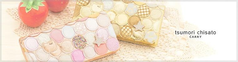 tsumori chisato(ツモリチサト)の長財布