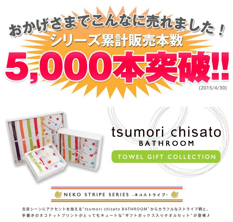 tsumori chisato(ツモリチサト)のタオル