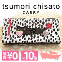 Tsumori Chisato ネコドロップ wallets purse 57053 made in Japan tsumori Chisato carry women's women's cat cat cat leather coin purse and