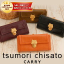 Tsumori Chisato tsumorichisato! Coin purse wallet 57846 カリヤネコ long wallets Womens purses and leather tsumori Chisato purse cat