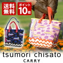 Tsumori Chisato tsumorichisato! at most 2 way tote bag shoulder bag 50485 ladies also Bag Shop sale!
