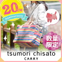 Tsumori Chisato tsumorichisato! 2-way Boston bag shoulder bag 50502 ladies travel travel fs04gm