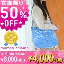 Tsumori Chisato tsumorichisato! 2 way tote bag shoulder bag 50410 ladies [store] and [non-] tcs2014 ss201306