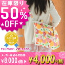 Tsumori Chisato tsumorichisato! 2 way tote bag shoulder bag 50411 ladies [store] and [non-] tcs2014 ss201306