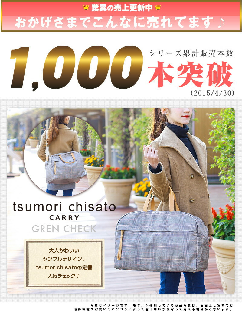 tsumotichisato(ツモリチサト)のショルダーバッグ