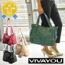 Vivayou VIVAYOU! 2way Tote shoulder bag 5100401 ladies [store]