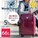 Suitcase carry hard trip! World Traveler World Traveler (66 L) 05657 mens ladies [store]