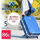 Suitcase carry hard trip! World Traveler World Traveler (86 L) 05658 mens ladies [store]