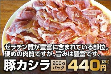 豚カシラ 200gパック