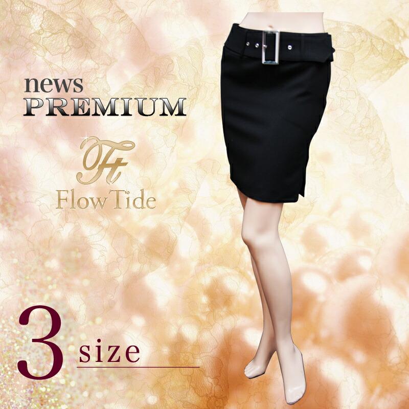 【FlowTide|フロータイド】美脚効果を考えた短すぎない丈が大人のスタイル!1枚有れば着回しのしやすい1着ひざ上丈スカート3size[f-31146][ar-rv-n]