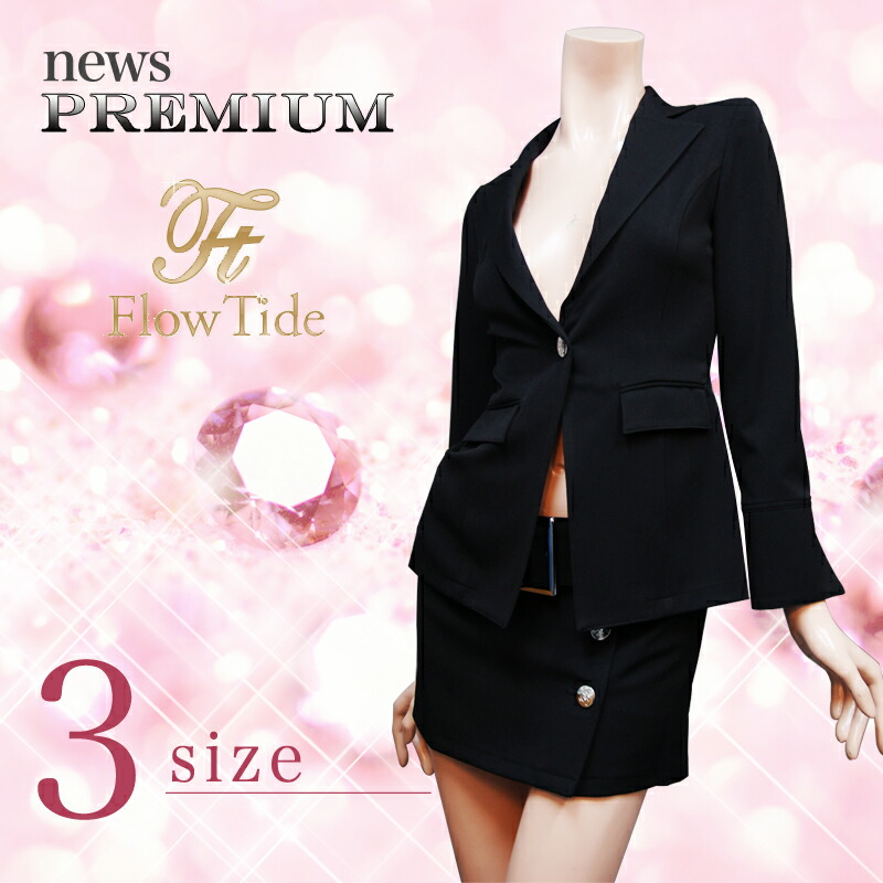 Flow Tide Flow Tide FlowTide フロータイド スーツ ジャケット スカートスーツ パンツスーツ セットアップ セットアップ