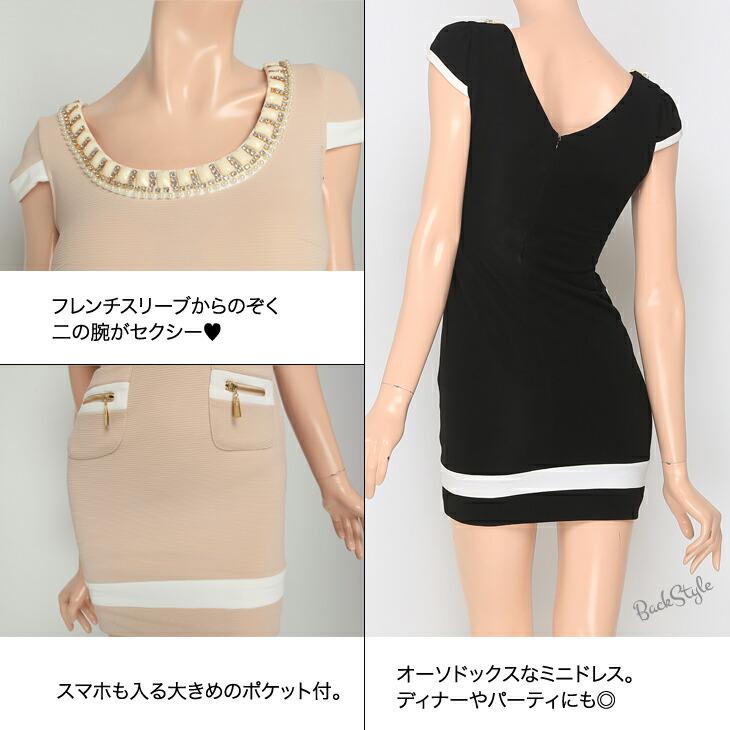 【Luxe Style】透け感がセクシーなハイ&ロードレス★胸元はバタフライモチーフ♪スパン・ビジューたっぷりで豪華!!