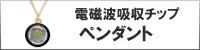 電磁波 防止・対策 コスモチップ・シャイン ペンダント