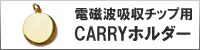 スマホ・フマートフォン・携帯電話 コスモチップ・シャイン CARRYホルダー