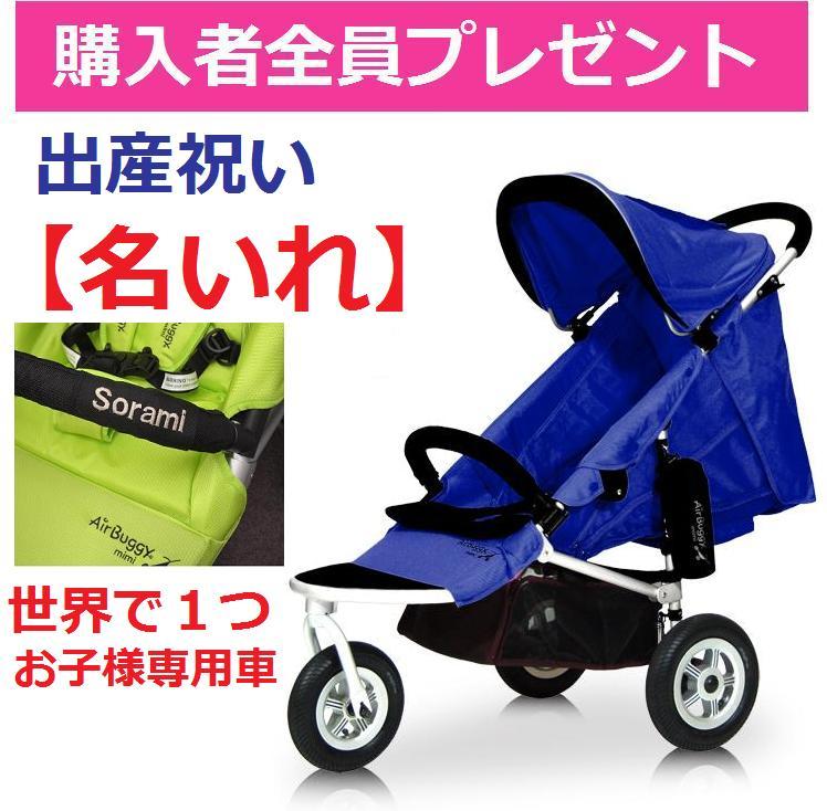 【ポイント5倍】出産祝いに!【名入れ無料】ブレスバギーマット付AirBuggy mimi エアバギーミミ オリエンタルブルー 世界にひとつの