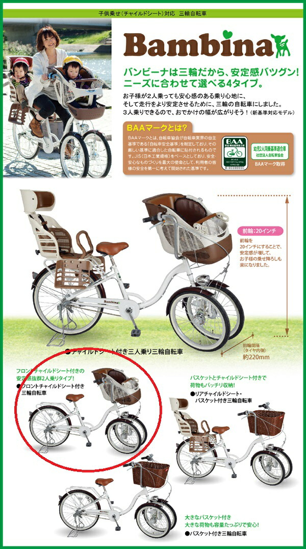 ... 三輪自転車:【前:OGK