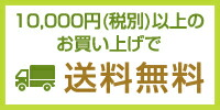 10,000円(税別)以上で送料無料