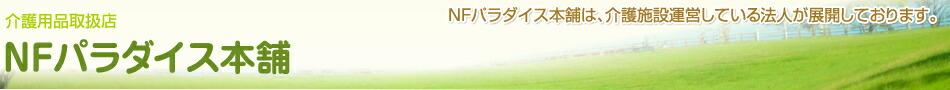 NFパラダイス