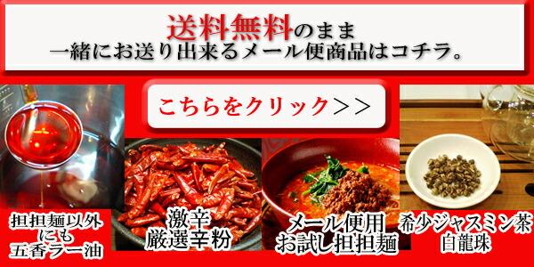 坦々麺トッピング