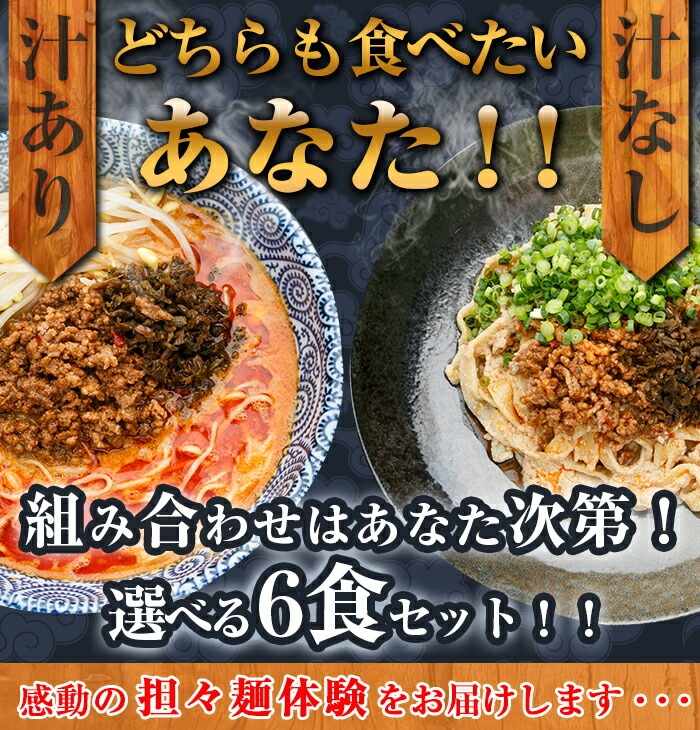 汁ありタンタン麺各6食入り*北海道・沖縄・その他一部離島等は別途送料650円を頂戴いたします。